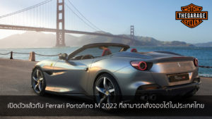 เปิดตัวแล้วกับ Ferrari Portofino M 2022 ที่สามารถสั่งจองได้ในประเทศไทย แต่งรถ ประดับยนต์ รวมทั้งอุปกรณ์แต่งรถ