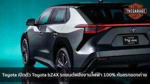 Toyota เปิดตัว Toyota bZ4X รถยนต์พลังงานไฟฟ้า 100% คันแรกของค่าย แต่งรถ ประดับยนต์ รวมทั้งอุปกรณ์แต่งรถ