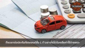 ถึงเวลาต่อประกันภัยรถยนต์ชั้น 1 ทำอย่างไรไม่ต้องเสียค่าใช้จ่ายเยอะ แต่งรถ ประดับยนต์ รวมทั้งอุปกรณ์แต่งรถ