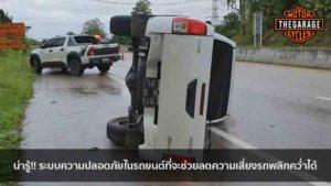 น่ารู้!! ระบบความปลอดภัยในรถยนต์ที่จะช่วยลดความเสี่ยงรถพลิกคว่ำได้ แต่งรถ ประดับยนต์ รวมทั้งอุปกรณ์แต่งรถ
