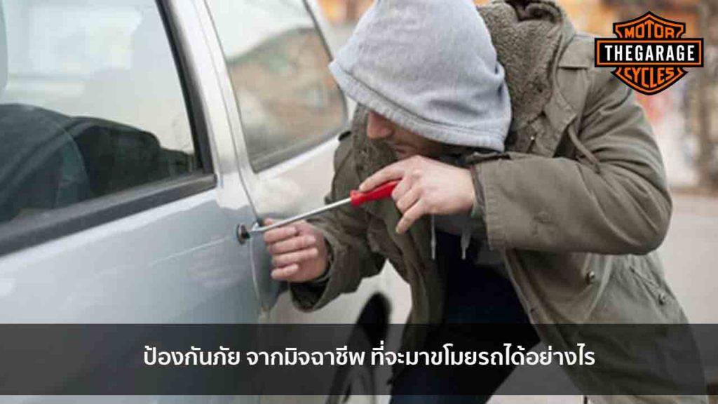 ป้องกันภัย จากมิจฉาชีพ ที่จะมาขโมยรถได้อย่างไร แต่งรถ ประดับยนต์ รวมทั้งอุปกรณ์แต่งรถ