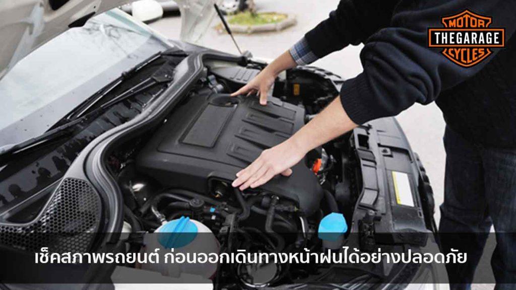 เช็คสภาพรถยนต์ ก่อนออกเดินทางหน้าฝนได้อย่างปลอดภัย แต่งรถ ประดับยนต์ รวมทั้งอุปกรณ์แต่งรถ