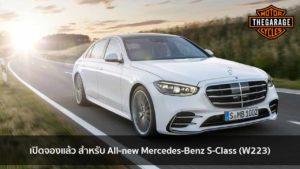 เปิดจองแล้ว สำหรับ All-new Mercedes-Benz S-Class (W223) แต่งรถ ประดับยนต์ รวมทั้งอุปกรณ์แต่งรถ