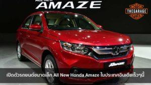 เปิดตัวรถยนต์ขนาดเล็ก All New Honda Amaze ในประเทศอินเดียเร็วๆนี้ แต่งรถ ประดับยนต์ รวมทั้งอุปกรณ์แต่งรถ