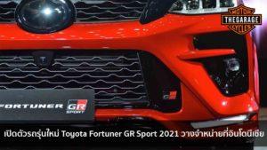 เปิดตัวรถรุ่นใหม่ Toyota Fortuner GR Sport 2021 เปิดวางจำหน่ายที่อินโดนีเซีย แต่งรถ ประดับยนต์ รวมทั้งอุปกรณ์แต่งรถ