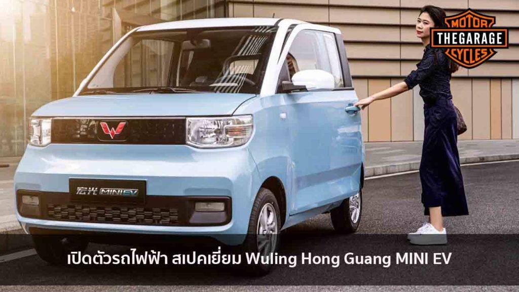 เปิดตัวรถไฟฟ้า สเปคเยี่ยม Wuling Hong Guang MINI EV แต่งรถ ประดับยนต์ รวมทั้งอุปกรณ์แต่งรถ