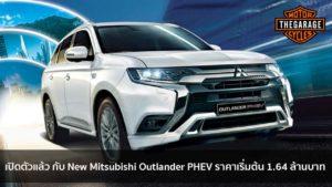 เปิดตัวแล้ว กับ New Mitsubishi Outlander PHEV ราคาเริ่มต้น 1.64 ล้านบาท แต่งรถ ประดับยนต์ รวมทั้งอุปกรณ์แต่งรถ