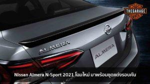 Nissan Almera N-Sport 2021 โฉมใหม่ มาพร้อมชุดแต่งรอบคัน แต่งรถ ประดับยนต์ รวมทั้งอุปกรณ์แต่งรถ