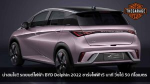 น่าสนใจ!! รถยนต์ไฟฟ้า BYD Dolphin 2022 ชาร์จไฟฟ้า5 นาที วิ่งได้ 50 กิโลเมตร แต่งรถ ประดับยนต์ รวมทั้งอุปกรณ์แต่งรถ