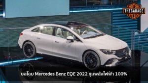 ยลโฉม Mercedes Benz EQE 2022 ขุมพลังไฟฟ้า 100% แต่งรถ ประดับยนต์ รวมทั้งอุปกรณ์แต่งรถ