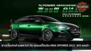 สาวกไฮบริดห้ามพลาด!! กับ รถยนต์ไฮบริด MG6 XPOWER 2021 305 แรงม้า แต่งรถ ประดับยนต์ รวมทั้งอุปกรณ์แต่งรถ