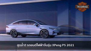 สุดล้ำ!! รถยนต์ไฟฟ้าจีนรุ่น XPeng P5 2021 แต่งรถ ประดับยนต์ รวมทั้งอุปกรณ์แต่งรถ