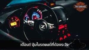เตือน!! ปุ่มในรถยนต์ที่ต้องระวัง แต่งรถ ประดับยนต์ รวมทั้งอุปกรณ์แต่งรถ
