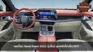 เผยโฉม Haval Beast 2022 รุ่นใหม่ ขุมพลังไฮบริด DHT