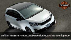 เผยโฉม!! Honda Fit Modulo X กับชุดแต่งเพิ่มความสวย หล่อ แบบเต็มรูปแบบ แต่งรถ ประดับยนต์ รวมทั้งอุปกรณ์แต่งรถ